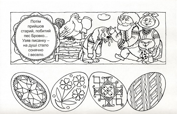ukraine eggs coloring pages - photo#35